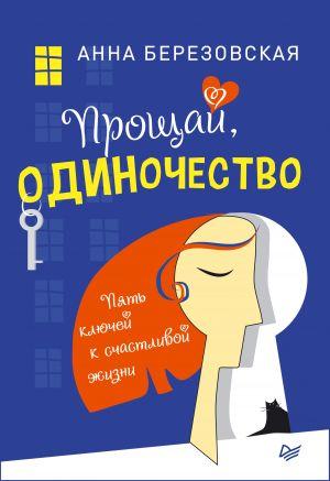 обложка книги Прощай, одиночество. Пять ключей к счастливой жизни автора Анна Березовская
