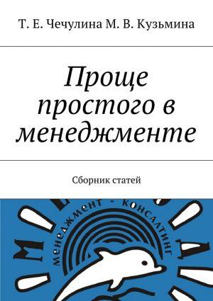 обложка книги Проще простого в менеджменте. Сборник статей автора Т. Чечулина