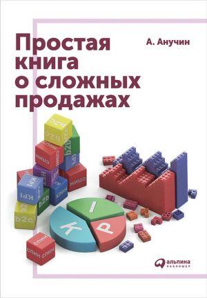 обложка книги Простая книга о сложных продажах автора Андрей Анучин