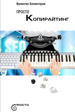 обложка книги Просто копирайтинг автора Валентин Холмогоров