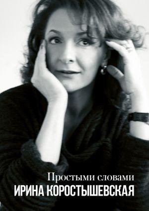 обложка книги Простыми словами. Интервью автора Ирина Коростышевская