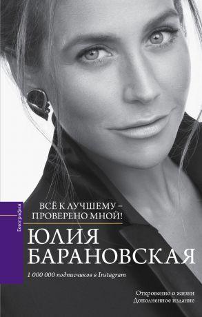 обложка книги Проверено мной – всё к лучшему автора Юлия Барановская