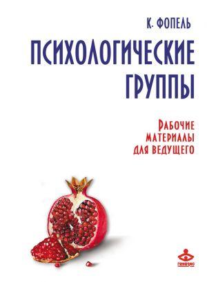 обложка книги Психологические группы. Рабочие материалы для ведущего автора Клаус Фопель