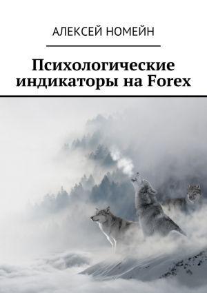 обложка книги Психологические индикаторы на Forex автора Алексей Номейн