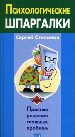 обложка книги Психологические шпаргалки автора Сергей Степанов