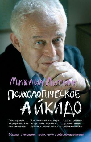 обложка книги Психологическое айкидо автора Михаил Литвак