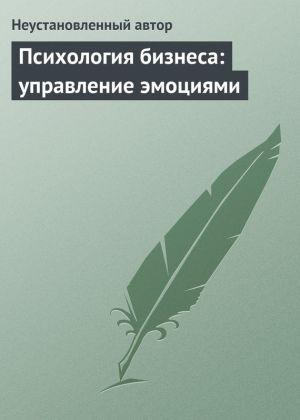 обложка книги Психология бизнеса: управление эмоциями автора  Неустановленный автор
