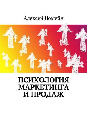 обложка книги Психология маркетинга ипродаж автора Алексей Номейн
