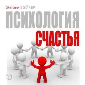 обложка книги Психология счастья автора Энтони Бэйкер
