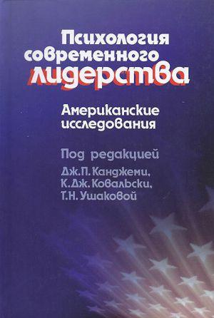 обложка книги Психология современного лидерства. Американские исследования автора Дж. П. Канджеми