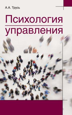 обложка книги Психология управления автора Александр Трусь