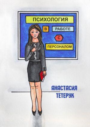 обложка книги Психология в работе с персоналом автора Анастасия Тетерук