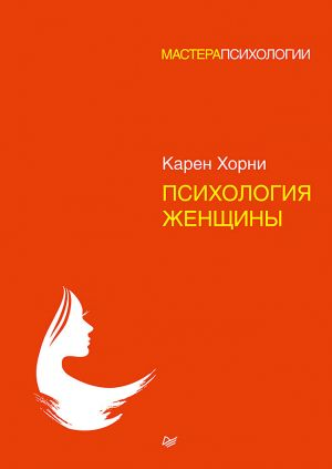 обложка книги Психология женщины автора Карен Хорни