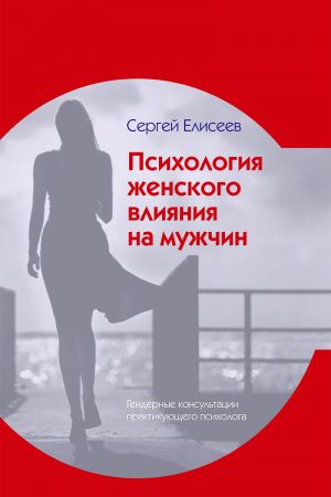 обложка книги Психология женского влияния на мужчин автора Сергей Елисеев