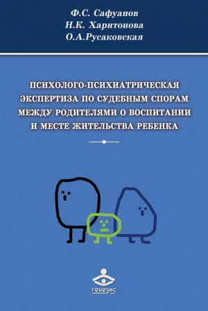 обложка книги Психолого-психиатрическая экспертиза по судебным спорам между родителями о воспитании и месте жительства ребенка автора Наталья Харитонова