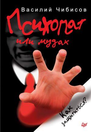 обложка книги Психопат или м*дак. Как защититься? автора Василий Чибисов