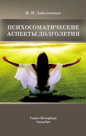 обложка книги Психосоматические аспекты долголетия автора Инга Заболотных