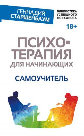 обложка книги Психотерапия для начинающих. Самоучитель автора Геннадий Старшенбаум