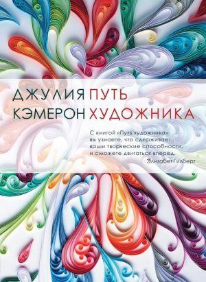 обложка книги Путь художника автора Джулия Кэмерон