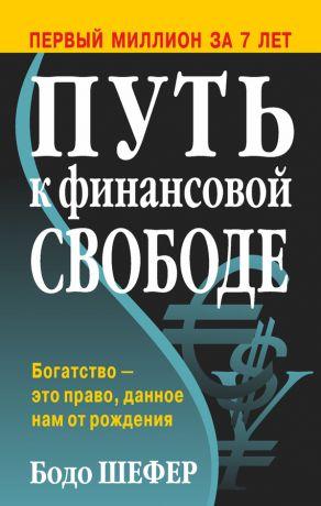 обложка книги Путь кфинансовой свободе автора Бодо Шефер