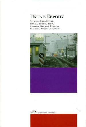 обложка книги Путь в Европу автора  Сборник статей