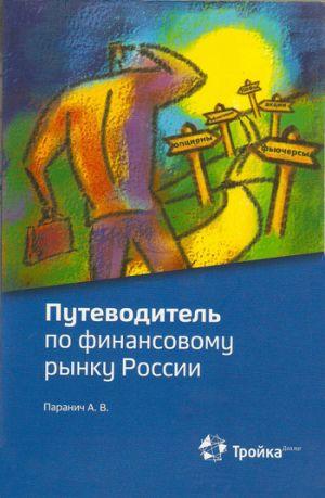 обложка книги Путеводитель по финансовому рынку России автора Андрей Паранич