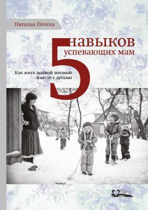 обложка книги Пять навыков успевающих мам автора Наталья Потеха
