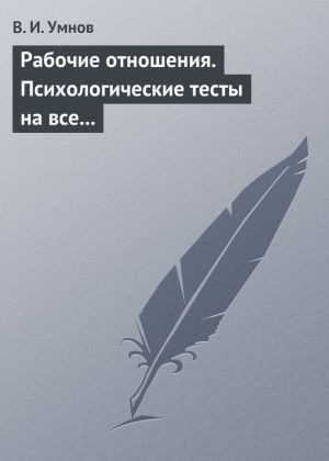 обложка книги Рабочие отношения. Психологические тесты на все случаи жизни автора Владимир Умнов