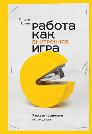 обложка книги Работа как внутренняя игра. Раскрытие личного потенциала автора Тимоти Голви