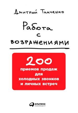обложка книги Работа с возражениями: 200 приемов продаж для холодных звонков и личных встреч автора Дмитрий Ткаченко