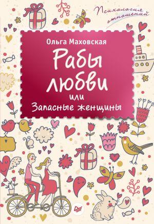 обложка книги Рабы любви, или Запасные женщины автора Ольга Маховская
