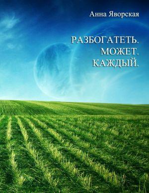 обложка книги Разбогатеть может каждый! автора Анна Яворская