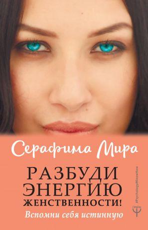 обложка книги Разбуди Энергию женственности! Вспомни себя истинную автора Серафима Мира