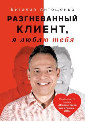 обложка книги Разгневанный клиент, я люблю тебя автора Виталий Антощенко