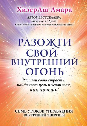 обложка книги Разожги свой внутренний огонь автора ХизерАш Амара