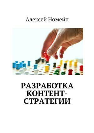 обложка книги Разработка контент-стратегии автора Алексей Номейн