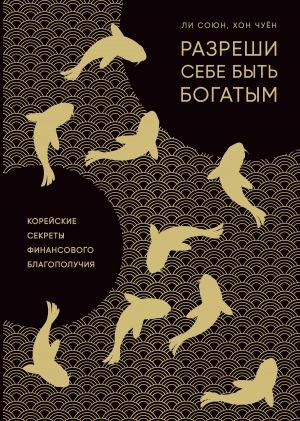обложка книги Разреши себе быть богатым автора Союн Ли
