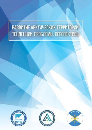 обложка книги Развитие арктических территорий: тенденции, проблемы, перспективы автора  Сборник статей