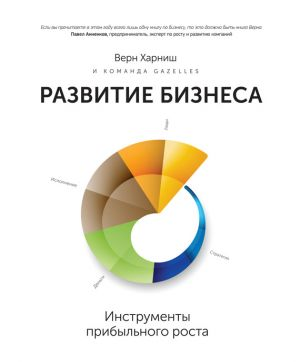обложка книги Развитие бизнеса: инструменты прибыльного роста автора Верн Харниш