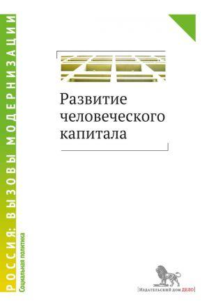 обложка книги Развитие человеческого капитала автора  Коллектив авторов