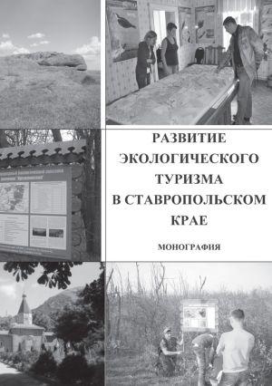 обложка книги Развитие экологического туризма в Ставропольском крае автора  Коллектив авторов