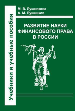 обложка книги Развитие науки финансового права в России автора Андрей Лушников