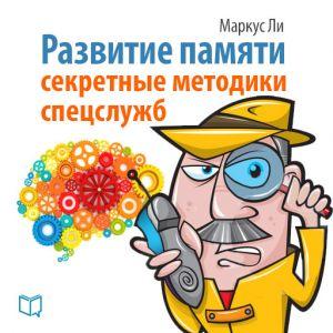 обложка книги Развитие памяти. Секретные методики спецслужб автора Маркус Ли