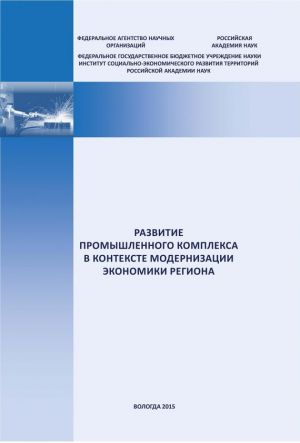 обложка книги Развитие промышленного комплекса в контексте модернизации экономики региона автора Евгений Мазилов