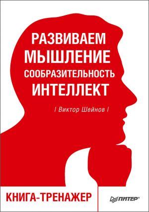 обложка книги Развиваем мышление, сообразительность, интеллект. Книга-тренажер автора Виктор Шейнов