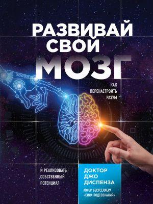 обложка книги Развивай свой мозг. Как перенастроить разум и реализовать собственный потенциал автора Джо Диспенза