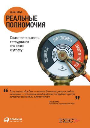 обложка книги Реальные полномочия: Самостоятельность сотрудников как ключ к успеху автора Джон Шоул