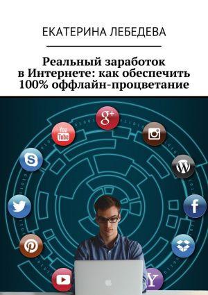 обложка книги Реальный заработок вИнтернете: какобеспечить 100% оффлайн-процветание автора Екатерина Лебедева