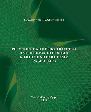обложка книги Регулирование экономики в условиях перехода к инновационному развитию автора Сергей Дятлов