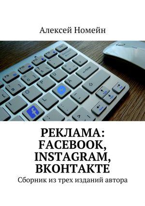 обложка книги Реклама: Facebook, Instagram, Вконтакте. Сборник изтрех изданий автора автора Алексей Номейн